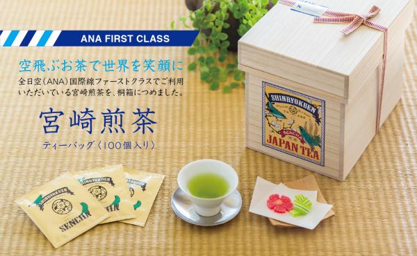 桐箱入り 「空飛ぶお茶」 急須で淹れたみたいに美味しい煎茶ティーバッグ100個入り