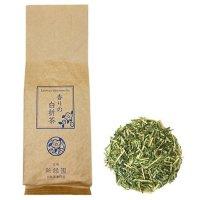 香りの白折茶 300g