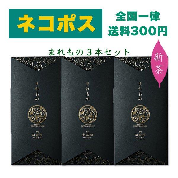 まれもの3本セット【レターパックライト】