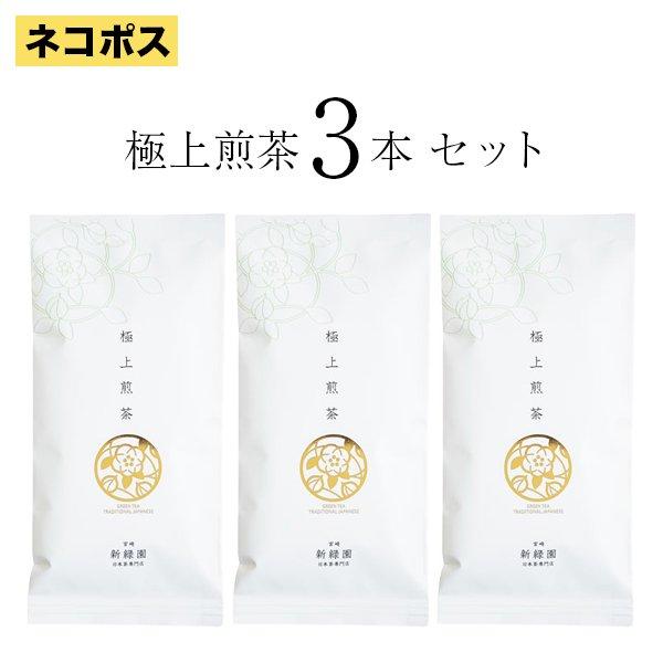 【ご自宅用】極上煎茶3本セット【レターパックライト】