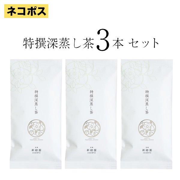 【ご自宅用】特撰深蒸し茶3本セット【レターパックライト】