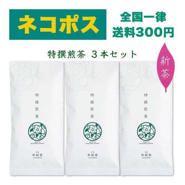 【ご自宅用】特撰煎茶3本セット【レターパックライト】