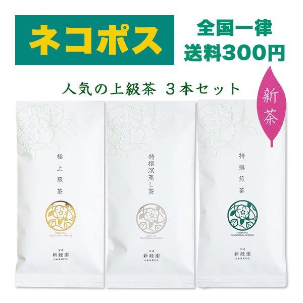 【ネコポス】人気の上級茶3本セット(極上煎茶・特撰深蒸し・特撰煎茶)