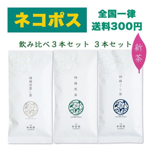 【ネコポス】飲み比べ3本セット(特撰深蒸し・特撰煎茶・特撰ぐり)