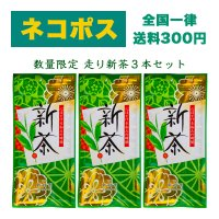 限定走り新茶3本セット【レターパックライト】