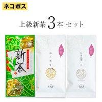 新茶3種セット(走り新茶・極上煎茶・特撰深蒸し)【レターパックライト】