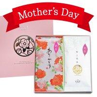 【母の日】ありがとう新茶ギフト(ありがとう,特撰深蒸し茶)
