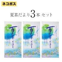 【ご自宅用】季節限定「夏茶だより」3本セット【レターパックライト】