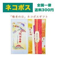 敬老の日レターパックギフト(特撰煎茶,秋茶)