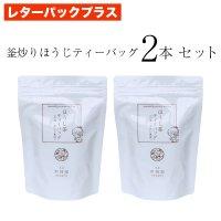 釜炒りほうじ茶ティーバッグ3本セット【レターパックプラス】