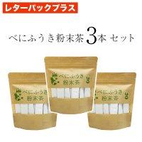 べにふうき粉末茶3本セット【レターパックプラス】