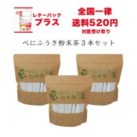 【レターパックプラス】べにふうき粉末茶3本セット