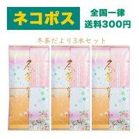 冬季限定「冬茶だより」3本セット【レターパックライト】