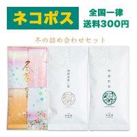 【ネコポス】冬の詰め合わせセット(冬,特撰深蒸し,特撰煎茶)