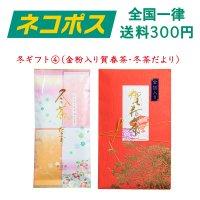 【ネコポス】冬ギフト1(賀春茶・冬茶)