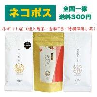 【ネコポス】冬ギフト4(賀春茶・冬茶・特撰煎茶)