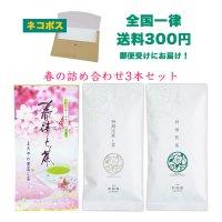 春の詰め合わせセット(春,特撰煎茶,特撰深蒸し)【レターパックライト】