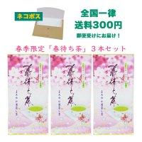 春季限定「春待ち茶」3本セット【レターパックライト】