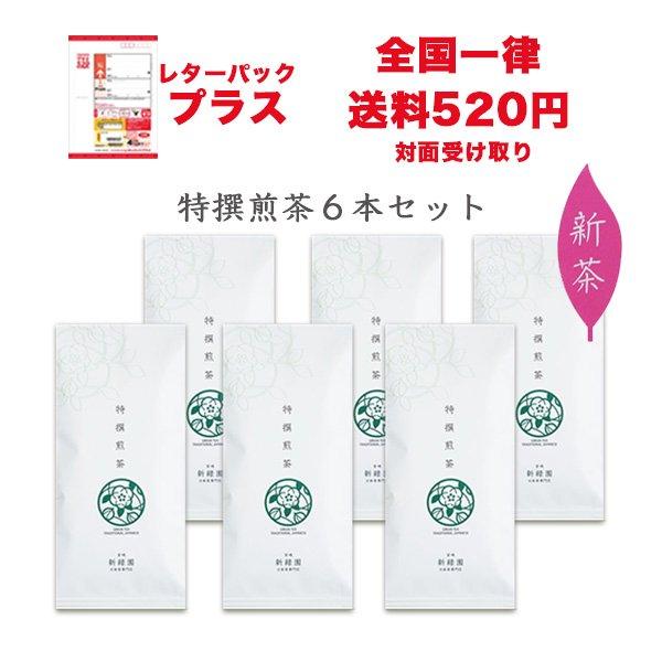 【レターパックプラス】特撰煎茶6本セット