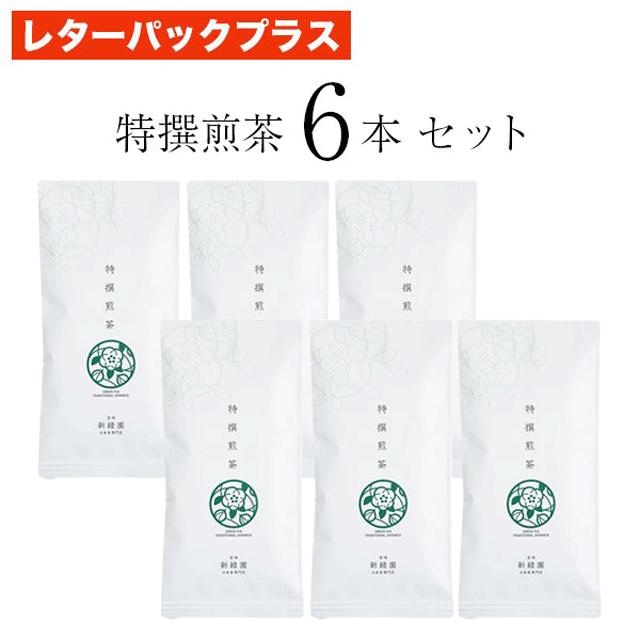 【新茶】特撰煎茶6本セット【レターパックプラス】