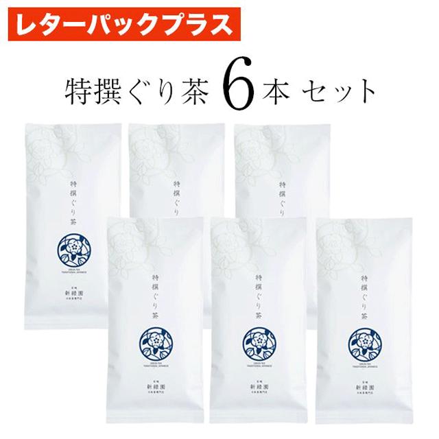 特撰ぐり茶6本セット【レターパックプラス】