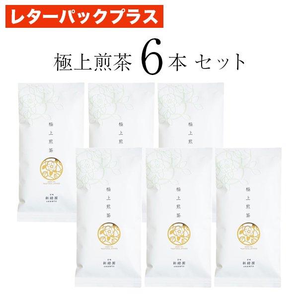 【レターパックプラス】極上煎茶6本セット
