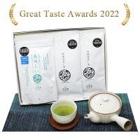 「GreatTaste2020」受賞茶ギフトセット (まれもの,極上煎茶,特撰深蒸し茶)