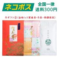 【ネコポス】冬ギフト3(賀春茶・特撰深蒸し茶)
