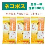 【ネコポス】秋季限定「秋のお茶