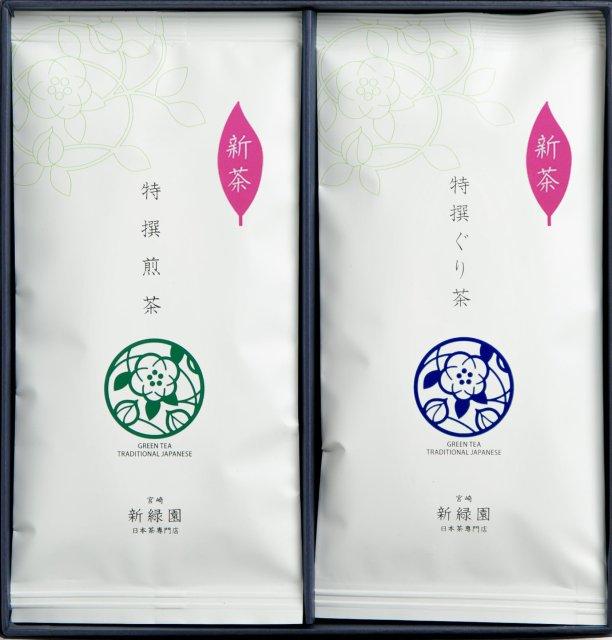 【SG22】特撰煎茶100g 特撰ぐり茶100g