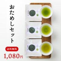 送料無料!おためしセット(特撰煎茶、特撰ぐり茶、特撰深蒸し茶 各20g)