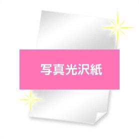 写真光沢紙