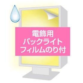 電飾用バックライトフィルム(のり付)