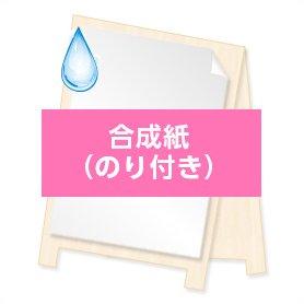 合成紙(のり付き)