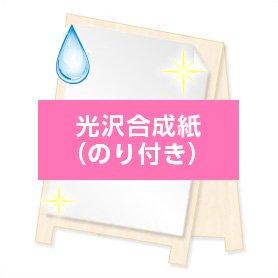 光沢合成紙(のり付き)
