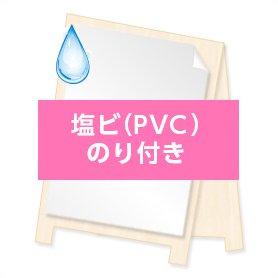 塩ビ(PVC)のり付き