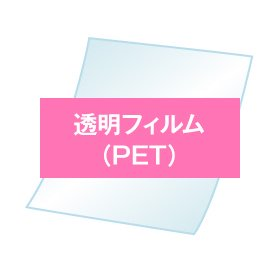 透明フィルム(PET)