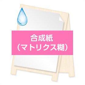 合成紙(マトリクス糊)