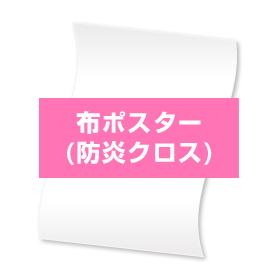 布ポスター(防炎クロス)