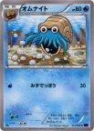 《Pokemon》オムナイト