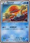 《Pokemon》カメテテ