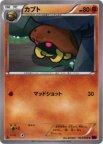 《Pokemon》カブト