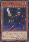 黒竜の忍者