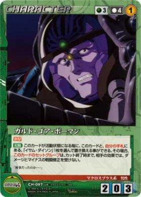 《Crusade》ガルド・ゴア・ボーマン 【U】