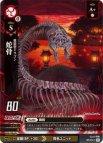 《DN》重装型ドラゴン 蛇骨