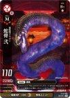 《DN》重装型ドラゴン 蛇骨 弐