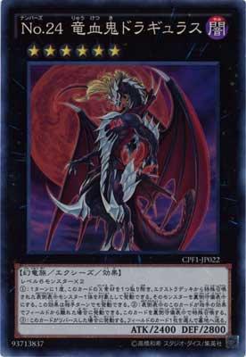No.24 竜血鬼ドラギュラス