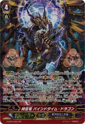 《VG》時空竜 バインドタイム・ドラゴン