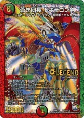 《DM》蒼き団長 ドギラゴン剣