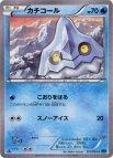 《Pokemon》カチコール